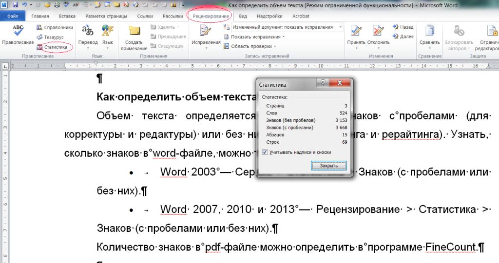 Как определить объем текста