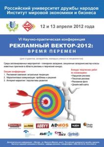 Rossijskij_universitet_druzhby_narodov