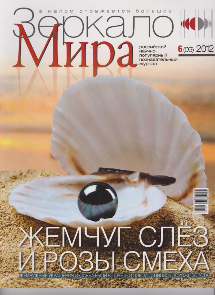 Zerkalo_mira
